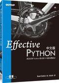 (二手書)Effective Python 中文版 | 寫出良好 Python 程式的 59 個具體做法