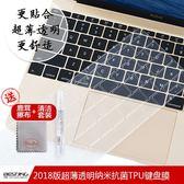 macbook蘋果pro13寸13.3電腦鍵盤膜
