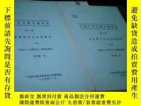 二手書博民逛書店東歐中亞問題專題資料罕見俄羅斯學者論蘇聯解體 上下13873 張