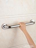 浴室扶手 浴室304不銹鋼安全扶手欄桿衛生間防滑老人拉手廁所馬桶殘疾人架 LX 萊俐亞