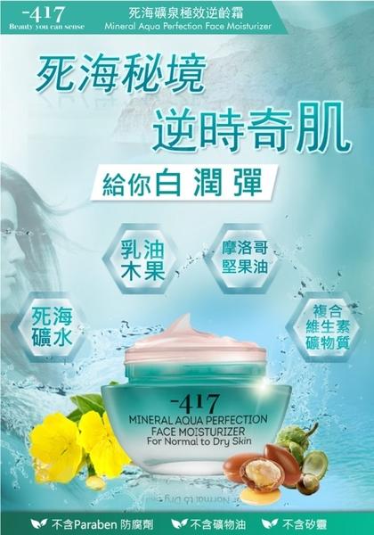【Minus 417】死海礦泉極效逆齡霜(2入組)-電電購