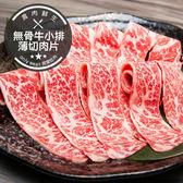 頂級無骨牛小排薄切肉片(CH級/0.2公分/200g±5%/盒)(食肉鮮生)