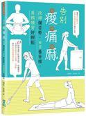 (二手書)告別痠痛麻: 改掉爛姿勢,日日養脊椎,肩頸腰背好輕鬆