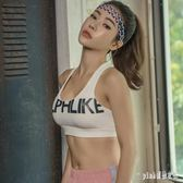 專業運動瑜伽文胸女士內衣胸罩健身文胸聚攏防震運動背心含胸墊 aj8235『pink領袖衣社』