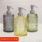 洗手液瓶子按壓玻璃創意分裝空瓶大容量擠壓式化妝品沐浴露按壓瓶 moon衣櫥