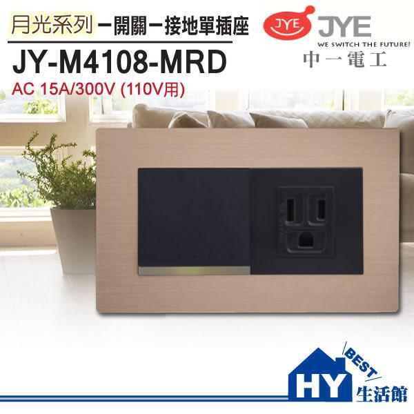 中一電工 月光系列 JY-M4108-MRD 月光摩登金 一開關一接地單插座 110V用