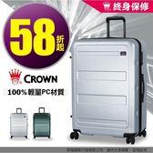 《熊熊先生》特賣58折 CROWN 皇冠  輕量 C-F1783 行李箱 26吋 拉桿箱 八輪 飛機輪 旅行箱 大容量