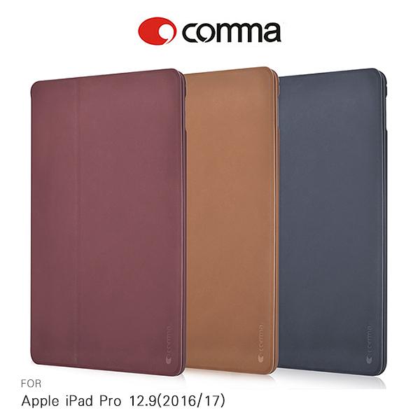 ☆愛思摩比☆comma Apple iPad Pro 12.9(2016/17) 清悅保護套 支援休眠喚醒 高質感