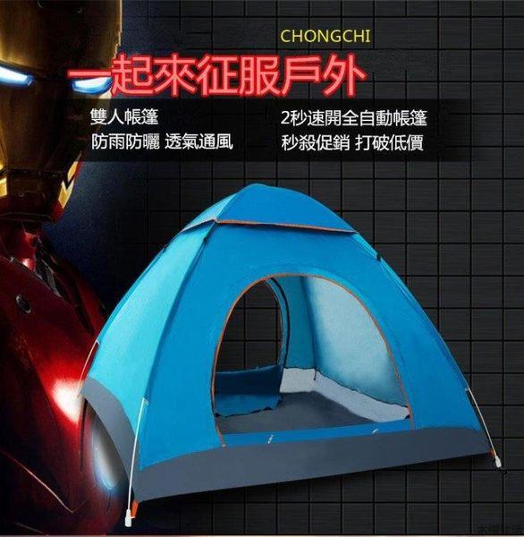 速開帳篷 全自動雙人帳篷 護外 2米長2米寬 2秒 標配  多人 防暴雨露營帳篷套裝 野外防雨露營登山