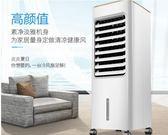 美的空調扇制冷器電冷風扇機單冷氣家用靜音行動加水納涼新品  享購  igo  220v
