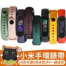 小米手環5錶帶 小米穿戴配件 防水錶帶 運動錶帶 智能手環腕帶 小米腕帶【Z210211】