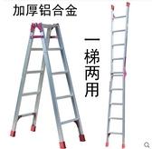 梯子 加厚鋁合金梯子家用折疊一字直梯伸縮爬梯樓梯人字梯合梯兩用梯子【快速出貨八折搶購】