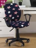 椅子套 辦公椅套座椅套電腦椅轉椅座套升降老板電腦椅套罩通用轉椅套罩【快速出貨】