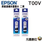 【二黑賣場】EPSON T00V100 黑色 原廠填充墨水 盒裝 適用L3110/L3116/L3150/L5190/L5196