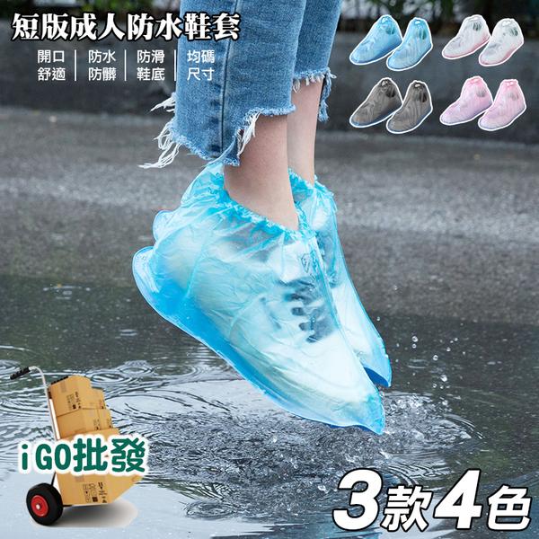 〈限今日-超取288免運〉彩色加厚 防水鞋套 雨靴套 雨鞋套 防滑鞋套 厚底鞋套【F0334】