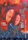 二手書博民逛書店《On Kissing吻的知性之旅》 R2Y ISBN:9867