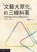 「文藝大眾化」的三線糾葛:台灣知識份子的文化思維及其角力(1930-1937)
