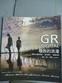 【書寶二手書T3/攝影_PFG】GR DIGITAL-極致的浪漫_阿默mookio