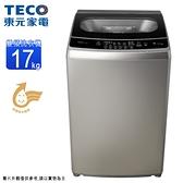 TECO東元17KG變頻直立式洗衣機 W1769XS~含基本安裝+舊機回收