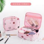 化妝包品箱小號便攜韓國簡約大容量隨身收納袋包盒少女 js13934『小美日記』