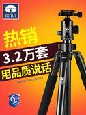 SIRUI思銳R2004三腳架套裝單反相機專業三角架鋁合金攝影便攜旅行 MKS雙十一