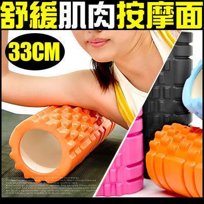 包邊EVA瑜珈滾輪33公分顆粒按摩滾筒中空瑜珈柱指壓棒狼牙棒另售瑜珈墊鋪巾抗力球Foam Roller