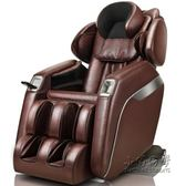 按摩椅家用全身按摩器電動沙髮椅 220v NMS 小明同學