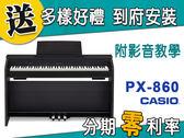 【金聲樂器】CASIO PX-860 電鋼琴 分期零利率 贈多樣好禮 PX860