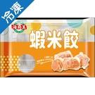 海霸王蝦米餃(12入)96g/盒【愛買冷...