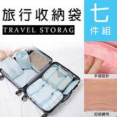 【aiken】旅行收納袋七件套組 藍色 J4011-023藍色