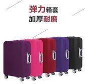 行李箱套 托運箱套拉桿箱罩18-21寸外套加厚行李箱保護套 BF10564『男神港灣』