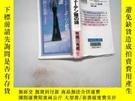二手書博民逛書店日文書一本罕見有棲川有棲Y198833