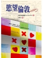二手書博民逛書店 《慾望倫敦Bachelor Boys》 R2Y ISBN:9867759559│凱特.桑德斯