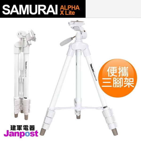 SAMURAI 新武士 Alpha-X Lite 超輕量握把式腳架 全新 免運 承重2kg 三腳架 /建軍電器