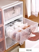 衣柜內衣收納盒抽屜式家用放內褲襪子收納箱分隔文胸盒分格三合一 萬客城