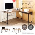 (兩色可選)台灣製穩固X型耐磨防潑水L型辦公桌 工作桌 電腦桌 桌子 家美