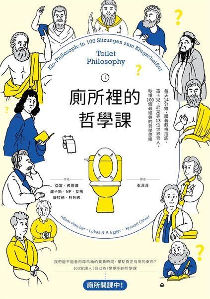 廁所裡的哲學課:每天14分鐘,跟著蘇格拉底、笛卡兒、尼采等13位世界哲人,秒懂100..