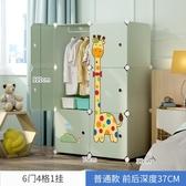 衣櫃兒童男孩簡約現代經濟型組裝塑料卡通簡易小衣櫥寶寶收納櫃子 aj4542【愛尚生活館】