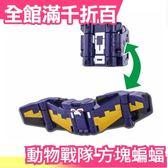 【方塊蝙蝠】日本 日版 萬代BANDAI 動物戰隊 獸王方塊武器 動物武裝 獸王者 DX合體【小福部屋】