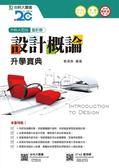 設計概論升學寶典2018年版(設計群)升科大四技