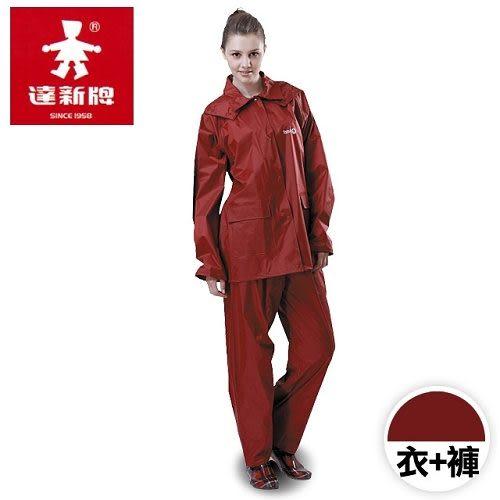 【達新牌】挺麗二件式雨衣套裝-暗紅女款
