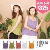 小清新方領傘擺背心-NN-Rainbow【A9921458】