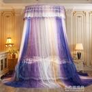 蚊帳2.0m家用雙人免安裝1.5m1.8米床  【全館免運】