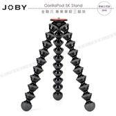 《飛翔3C》JOBY GorillaPod 5K Stand 金剛爪 專業單眼三腳架 JB46〔公司貨〕取代 GP8
