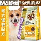 【培菓寵物48H出貨】(免運)美國愛恩富ANF特級《老犬保健雞肉》釀米小顆粒15公斤