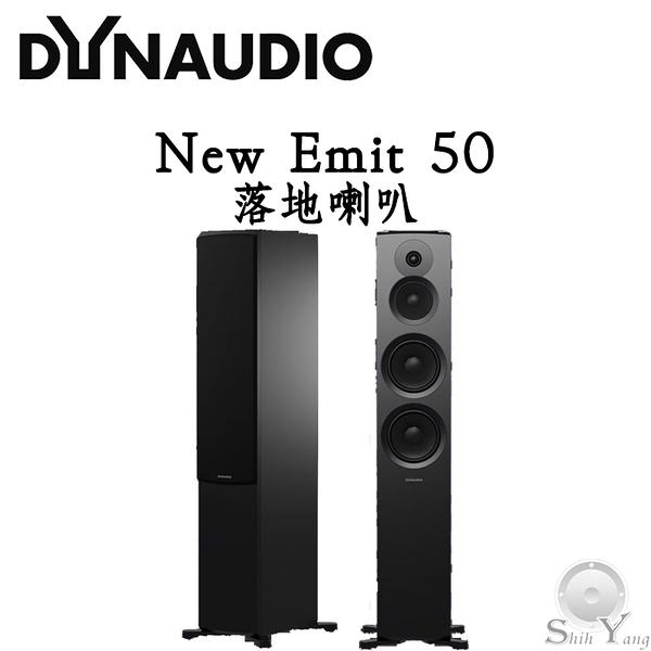 Dynaudio 丹麥 New Emit M50 落地喇叭【公司貨保固+免運】
