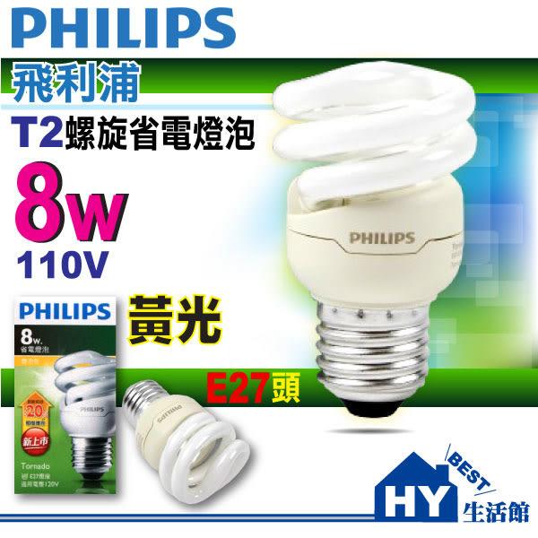 飛利浦螺旋燈泡 麗晶燈管 省電燈泡 8W 110V E27頭【黃光區】
