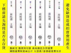 二手書博民逛書店漢學研究(10—15集罕見6本合售)Y167411 閻純德 學苑