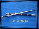 郭常喜與興達刀鋪--羽客賜福  2007台灣工藝競賽傳統類入選