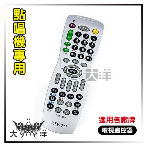 ◤大洋國際電子◢ 卡拉OK點歌機多功能遙控器 KTV-611 音圓 金嗓 先鋒 點將家 音霸